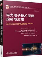 电力电子技术原理、控制与应用