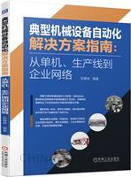 典型机械设备自动化解决方案指南:从单机、生产线到企业网络