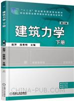 建筑力学 下册 第3版