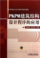 PKPM建筑结构设计程序的应用