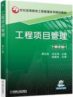工程项目管理 第2版