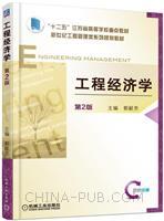 工程经济学 第2版