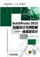 SolidWorks 2012机械设计实例精解――减速器设计