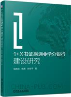 1+X书证融通与学分银行建设研究