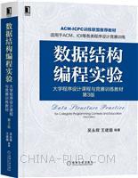 数据结构编程实验:大学程序设计课程与竞赛训练教材 第3版