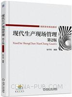 现代生产现场管理(第2版)