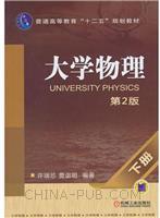 大学物理 下册 第2版