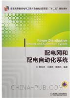 配电网和配电自动化系统
