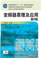 变频器原理及应用 第3版