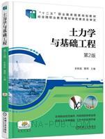 土力学与基础工程 第2版