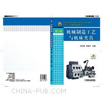 机械制造工艺与机床夹具(第3版)