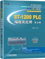 S7-1200 PLC编程及应用 第4版