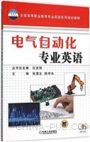 电气自动化专业英语