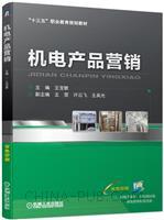 机电产品营销