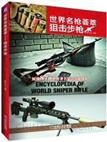 世界名枪荟萃――狙击步枪