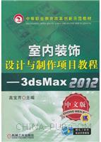 室内装饰设计与制作项目教程―3ds Max 2012(中文版)