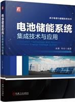 电池储能系统集成技术与应用