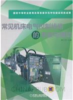 常见机床电气控制线路的安装与调试