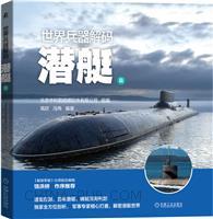 世界兵器解码――潜艇篇