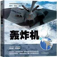 世界兵器解码――轰炸机篇