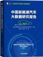 中国新能源汽车大数据研究报告(2021)
