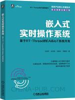 嵌入式实时操作系统:基于RT-Thread的EAI&IoT系统开发