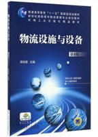 物流设施与设备(第4版)