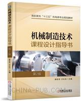 机械制造技术课程设计指导书 第2版