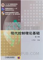 现代控制理论基础 第3版