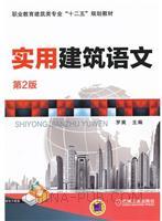 实用建筑语文 (第2版)
