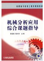 机械分析应用综合课题指导