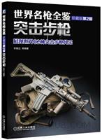 世界名枪全鉴――突击步枪(珍藏版)第二版
