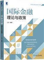 国际金融:理论与政策