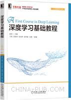 深度学习基础教程