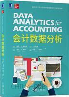 会计数据分析