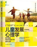 儿童发展心理学:费尔德曼带你开启孩子的成长之旅(原书第8版)