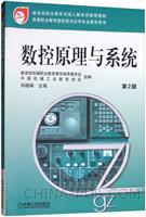数控原理与系统 第2版