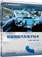 智能网联汽车电子技术