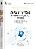 深度学习实战:基于TensorFlow 2和Keras(原书第2版)
