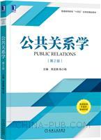 公共关系学  第2版