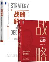 [套装书]王志纲论战略:关键阶段的重大抉择+战略解码:跨越战略与执行的鸿沟(2册)