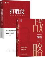 [套装书]王志纲论战略:关键阶段的重大抉择+打胜仗:常胜团队的成功密码(2册)