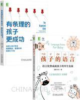 [套装书]孩子的语言:语言优势成就孩子的毕生发展+有条理的孩子更成功:如何让孩子学会整理物品、管理时间和制订计划(2册)