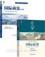 [套装书]国际商务(第4版)+国际商法(第3版)(2册)