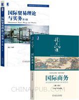 [套装书]国际商务(第4版)+国际贸易理论与实务 第3版(2册)