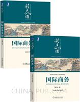 [套装书]国际商务(第4版)+国际商务英语(2册)
