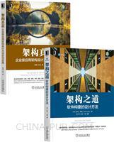 [套装书]架构之道:软件构建的设计方法+架构真意:企业级应用架构设计方法论与实践(2册)