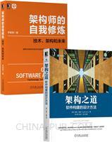 [套装书]架构之道:软件构建的设计方法+架构师的自我修炼:技术、架构和未来(2册)