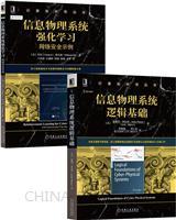 [套装书]信息物理系统逻辑基础+信息物理系统强化学习:网络安全示例(2册)
