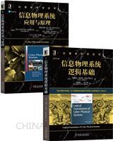[套装书]信息物理系统逻辑基础+信息物理系统应用与原理(2册)